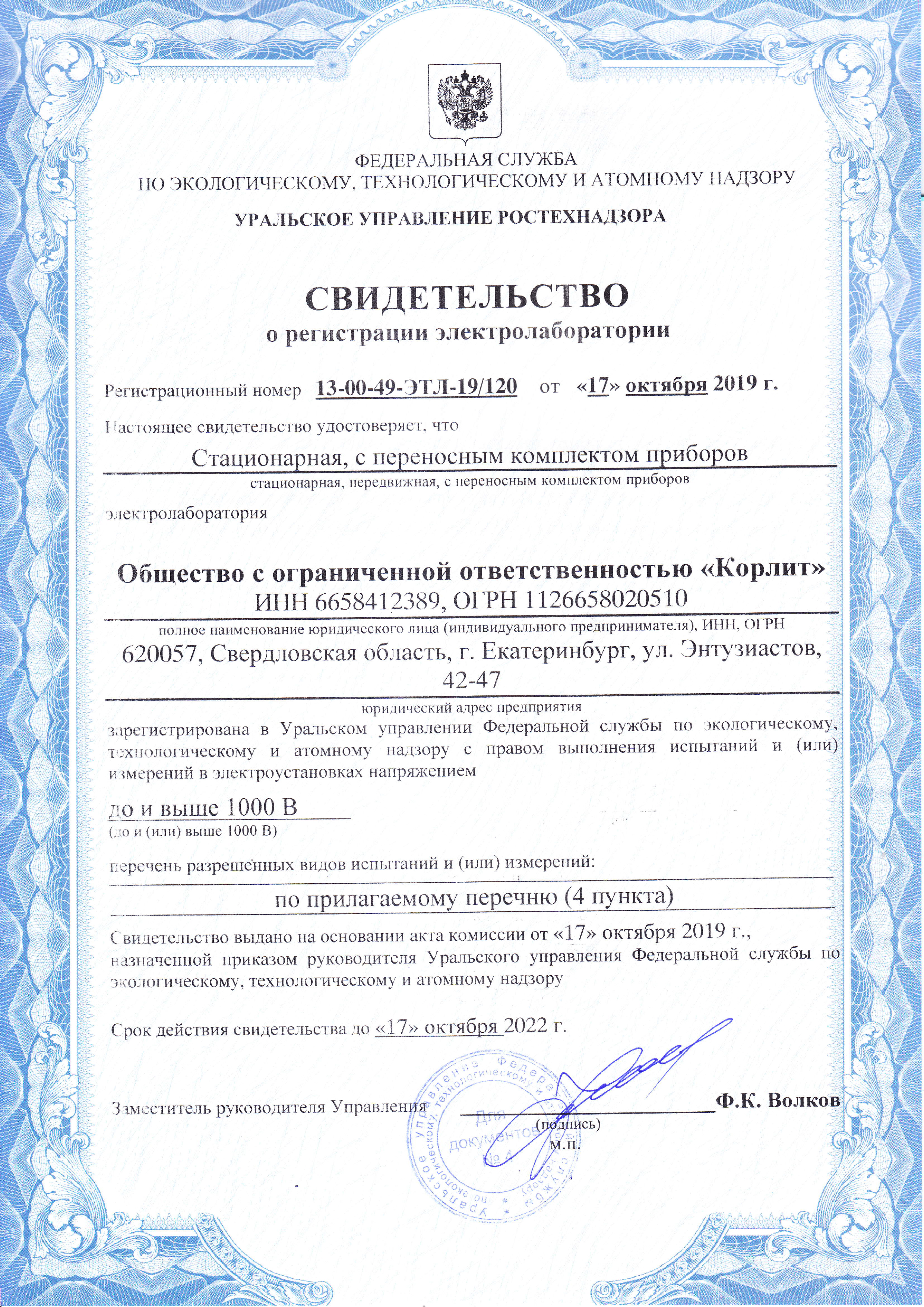 Свидетельство о регистрации лаборатории