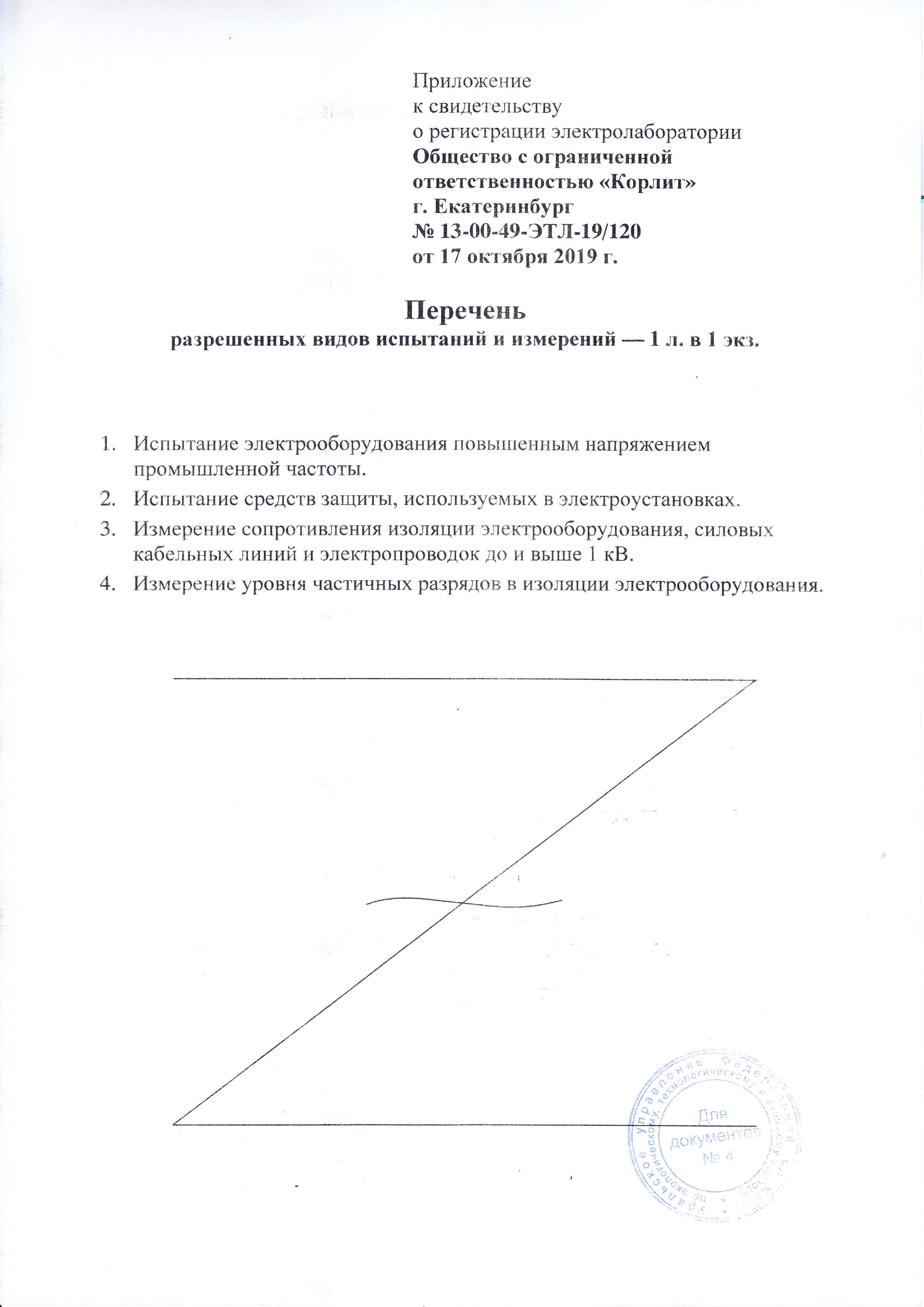 Свидетельство о регистрации лаборатории 2л